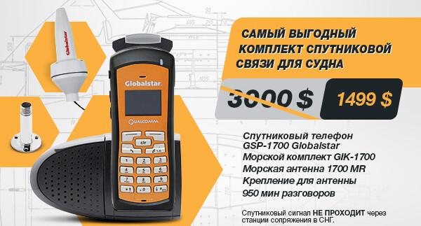 спутниковый телефон с интернетом купить
